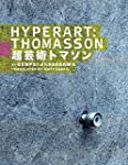 Hyperart: Thomasson: By Akasegawa Genpei