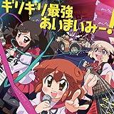 ギリギリ最強あいまいみー!-CLUB mix-