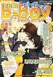 小説 b-Boy (ビーボーイ) 2011年 03月号 [雑誌]