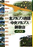 北アルプス南部・中央アルプス・御嶽山ベスト (山歩き安全マップ)