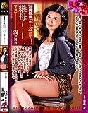 近親相姦シリーズ 継母十二 [DVD]