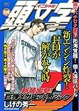 頭文字D 新生ハチロク編Vol.2 拓海覚醒! 個人遠征バトル (プラチナコミックス)