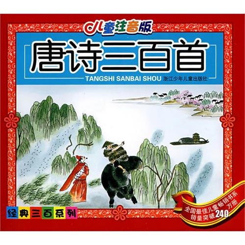 300 Tang Poems (childrens illustrated edition with pinyin) (Chinese Edition)