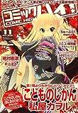 コミックハイ ! 2008年 11/22号 [雑誌]