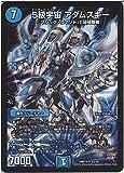 デュエルマスターズ S級宇宙 アダムスキー(スーパーレア)/第3章 禁断のドキンダムX(DMR19)/ シングルカード