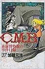 C.M.B.森羅博物館の事件目録 第27巻
