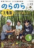 のらのら 2015年 12 月号 [雑誌]