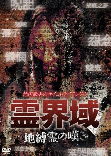 池田武央のサイコトライアングル 霊界域 地縛霊の嘆き [DVD]