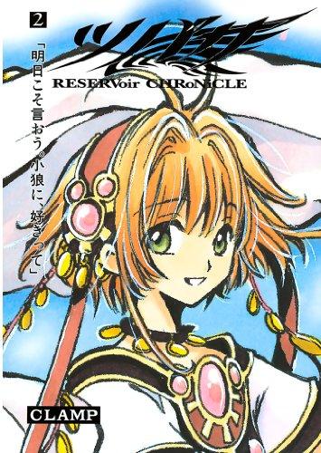 ツバサ(2) (Shonen magazine comics)