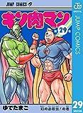 キン肉マン 29 (ジャンプコミックスDIGITAL)