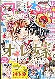 Sho-Comi(少女コミック) 2015年 7/20 号 [雑誌]