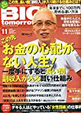 BIG tomorrow(ビッグトゥモロー) 2015年 11 月号 [雑誌]
