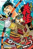 遮那王 義経 源平の合戦(23) (講談社コミックス月刊マガジン)