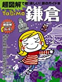 TaBiMo鎌倉 (マップルマガジン)