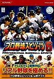 プロ野球スピリッツ6 公式ガイド