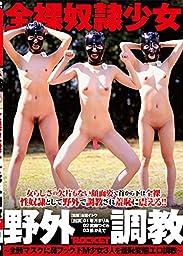 全裸奴隷少女野外調教 [DVD]