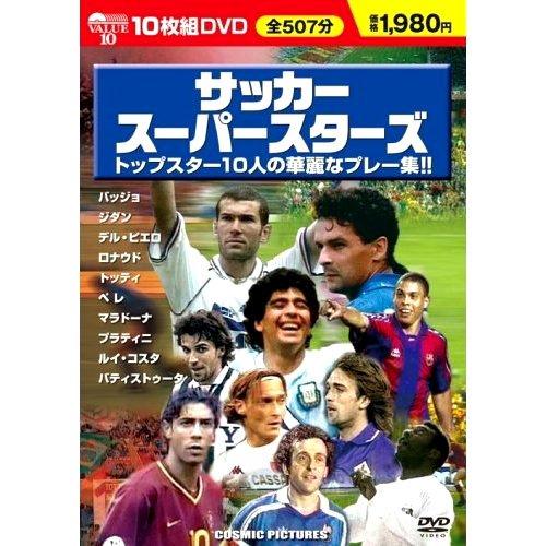 サッカースーパースターズ (DVD 10枚組) BCP-015