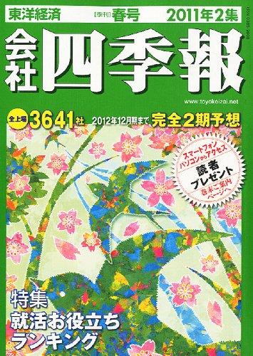 会社四季報 2011年 04月号 [雑誌]