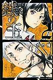 鉄の王(2) (講談社コミックス)