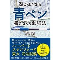 Amazon.co.jp: 頭がよくなる 青ペン書きなぐり勉強法 (中経出版) 電子書籍: 相川 秀希: Kindleストア