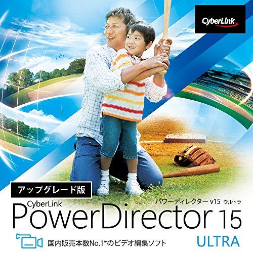 PowerDirector 15 Ultra アップグレード版|ダウンロード版