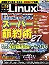 日経 Linux (リナックス) 2014年 03月号