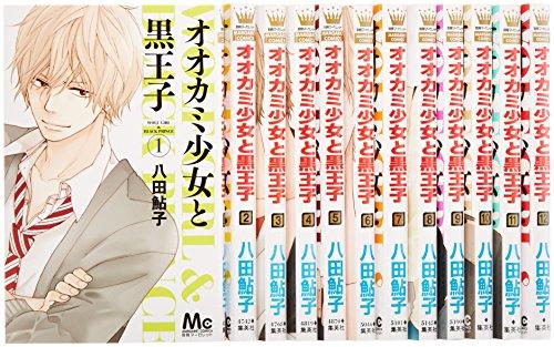 オオカミ少女と黒王子 コミック 1-12巻セット (マーガレットコミックス)