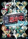 逃走中32&33 ~時空を超える決戦~(前編・後編)[DVD]