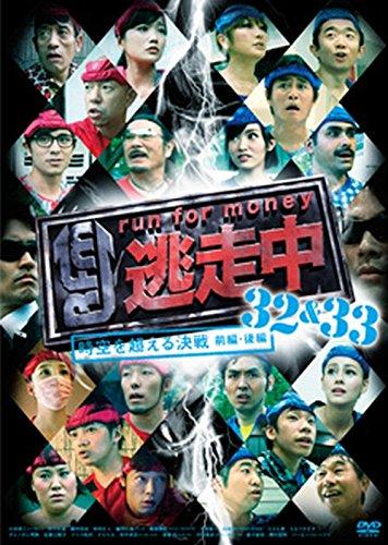 逃走中 32&33 ~時空を超える決戦~ (前編・後編) [DVD]