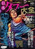 漫画ナックルズGOLDコミック日本タブー大全 (ミリオンコミックス)