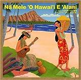 ナ・メレ・オ・ハワイ・エ・アラニ vol.1 古代のハワイ音楽 <スラック・キー・ギター インスト編>
