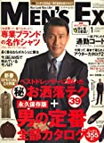 MEN'S EX (メンズ・イーエックス) 2008年 01月号 [雑誌]