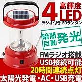 【停電対策】 ラジオ付 太陽光発電LEDランタン AC・USB充電可 ポータブル LEDライト 携帯 充電 20時間連続点灯 暗闇自動発光