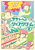 マコちゃんのリップクリーム(2) (シリウスKC)