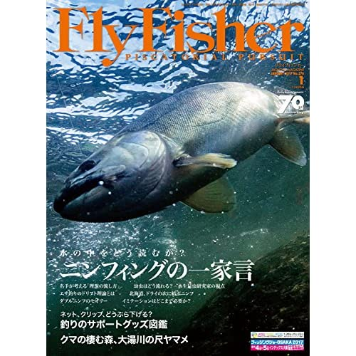 FLY FISHER(フライ フィッシャー) 2017年 01 月号 [雑誌]