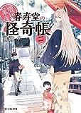 幽遊菓庵~春寿堂の怪奇帳~ 二<幽遊菓庵~春寿堂の怪奇帳~> (富士見L文庫)