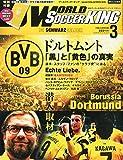 月刊WORLD SOCCER KING(ワールドサッカーキング) 2015年 03 月号 [雑誌]