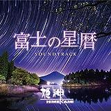 富士の星暦 サウンドトラック