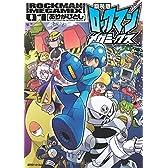 新装版 ロックマンメガミックス 1