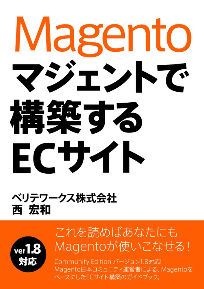 How to build Ecommerce website with Magento (Japanese Edition ...