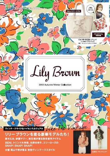 Lily Brown 2012 Autumn/Winter Collection (e-MOOK 宝島社ブランドムック)