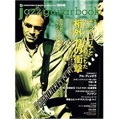 jazz guitar bookアル・ディメオラ[ジャズギターブック] Vol.18  シンコー・ミュージック・ムック (楽譜)