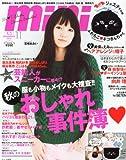 mini (ミニ) 2012年 11月号
