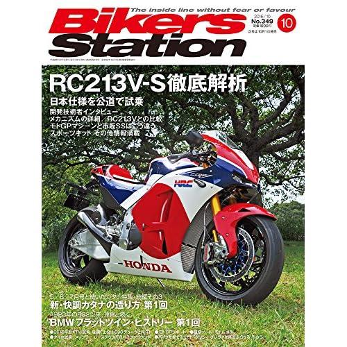 Bikers Station (バイカーズステーション) 2016年10月号 [雑誌]