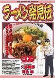 ラーメン発見伝(21) (ビッグコミックス)