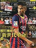 WORLD SOCCER KING (ワールドサッカーキング) 2013年 12/5号 [雑誌]