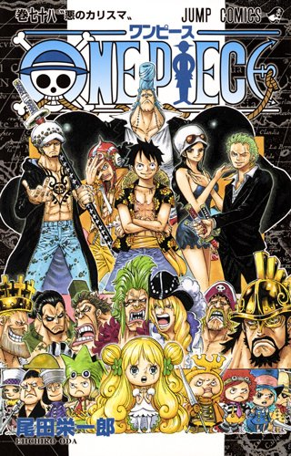 ONE PIECE 78 (ジャンプコミックスDIGITAL) [Kindle版]