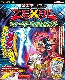 遊☆戯☆王 ZEXAL ファーストダッシュガイド (Vジャンプブックス)