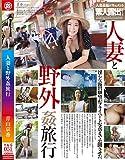 人妻と野外姦旅行 青山京香 [DVD]