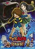 劇場番ゲゲゲの鬼太郎 日本爆裂!!のアニメ画像